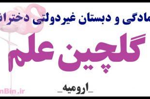 آمادگی و دبستان غیردولتی دخترانه گلچین علم ارومیه