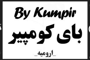 بای کومپیر BY Kumpir