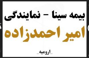 بیمه سینا نمایندگی امیر احمدزاده