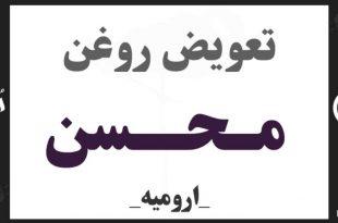 تعویض روغن محسن ارومیه