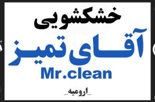 خشکشویی آقای تمیز Mr.clean