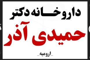 داروخانه دکتر حمیدی آذر