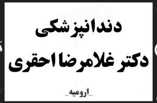 دندانپزشکی دکتر غلامرضا احقری