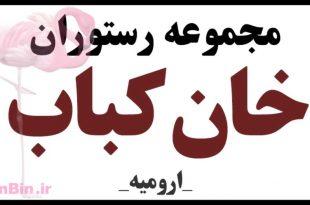 مجموعه رستوران خان کباب ارومیه