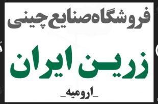 فروشگاه صنایع چینی زرین ایران در ارومیه