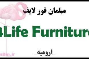 مبلمان 4Life Furniture
