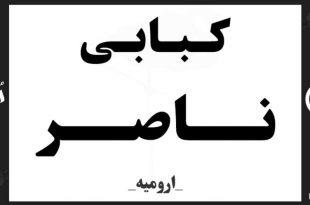 کبابی ناصر ارومیه