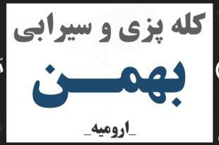 کله پزی و سیرابی بهمن