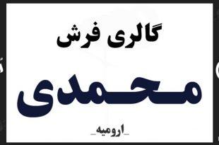 گالری فرش محمدی ارومیه