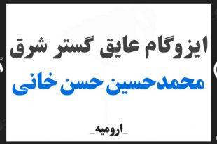 ایزوگام عایق گستر شرق نمایندگی محمدحسین حسن خانی