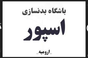 باشگاه بدنسازی اسپور