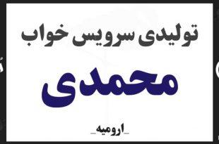 تولیدی سرویس خواب محمدی