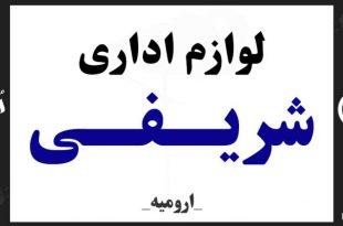 لوازم اداری شریفی ارومیه