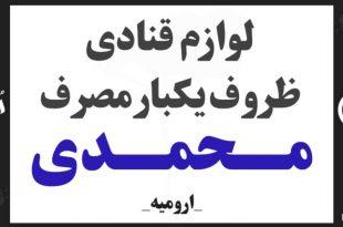 لوازم قنادی و ظروف یکبارمصرف محمدی