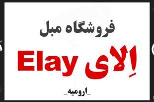 مبلمان الای Elay ارومیه