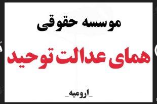 موسسه حقوقی همای عدالت توحید