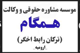 موسسه مشاوره حقوقی و وکالت همگام - ترکان رابط اخگر