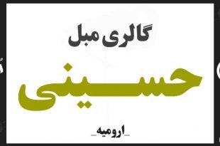 گالری مبل حسینی ارومیه