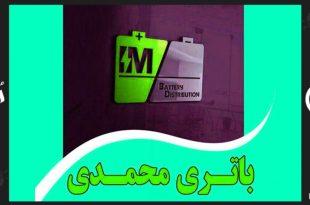 باتری محمدی ارومیه