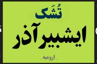 تشک ایشبیر آذر ارومیه
