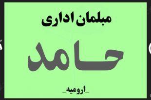 مبلمان اداری حامد ارومیه