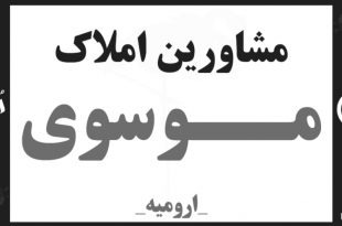 مشاور املاک موسوی ارومیه