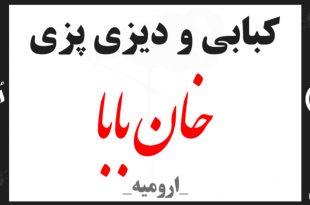 کبابی و دیزی پزی خان بابا