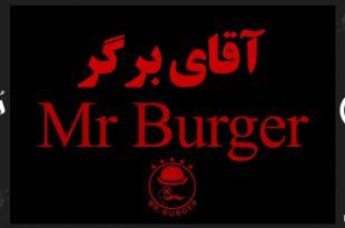 آقای برگر ارومیه Mr.burger