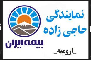 بیمه ایران نمایندگی حاجی زاده ارومیه