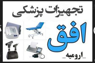تجهیزات پزشکی افق ارومیه