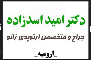 دکتر امید اسدزاده جراح و متخصص ارتوپدی و زانو