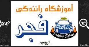 آموزشگاه رانندگی فجر ارومیه