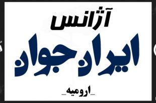 آژانس ایران جوان ارومیه