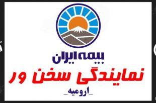 بیمه ایران نمایندگی سخنور ارومیه
