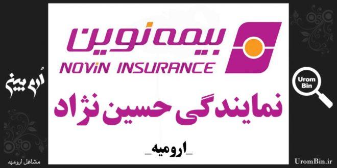 بیمه نوین نمایندگی حسین نژاد ارومیه