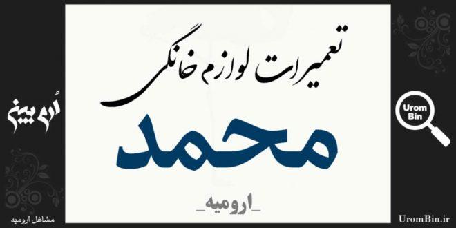 تعمیرات لوازم خانگی محمد ارومیه