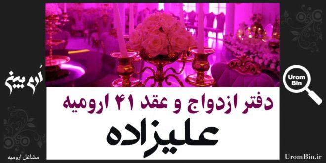 دفتر ازدواج و عقد شماره 41 ارومیه - آقای علیزاده