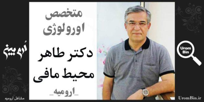 دکتر طاهر محیط مافی متخصص اورولوژی
