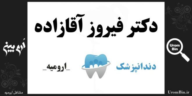 دکتر فیروز آقازاده دکانداری دندانپزشک