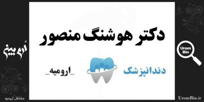 دکتر هوشنگ منصور دندانپزشک