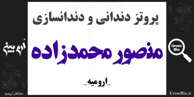 پروتز دندان و دندانسازی منصور محمدزاده