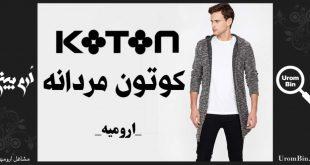 پوشاک کوتون مردانه در ارومیه