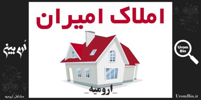 املاک امیران ارومیه شهرک دانشگاه