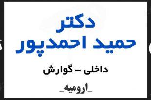 دکتر حمید احمدپور ارومیه