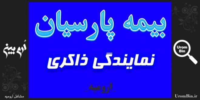 بیمه پارسیان نمایندگی ذاکری