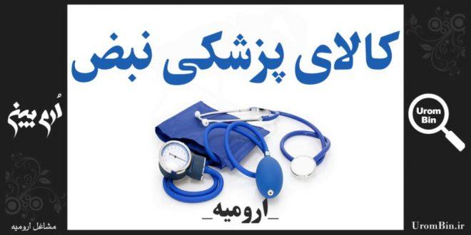 کالای پزشکی نبض ارومیه