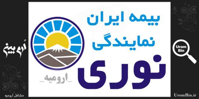 بیمه ایران نمایندگی نوری ارومیه
