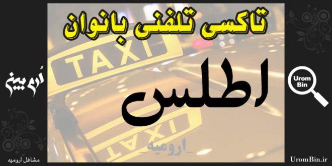 تاکسی تلفنی بانوان اطلس