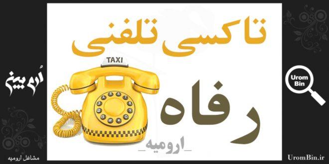 تاکسی تلفنی هوشمند رفاه ارومیه