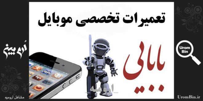 تعمیرات تخصصی موبایل بابایی